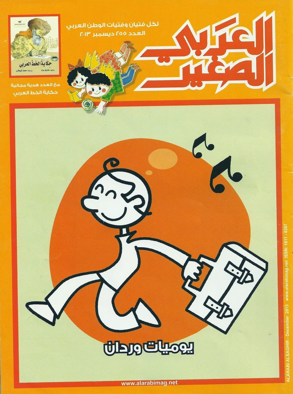 Dec13-Cover