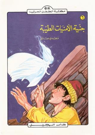 tifl arabi