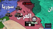 فهم طريقة نشأة تنظيم الدولة الإسلامي