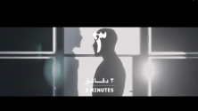 مشروع ليلى يطرحون أغنيتهم الجديدة ٣ دقائق