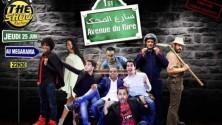 ميغاراما الدار البيضاء تستقبل عرض شارع الضحك