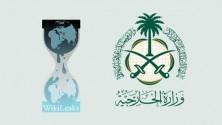 ويكليكس تنشر غسيل السعودية على الملأ