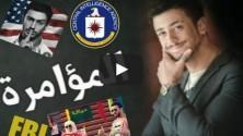سعد لمجرد… مؤامرة أمريكية على المغرب