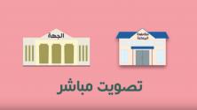كل ما يجب معرفته عن الانتخابات الجماعية والجهوية المغربية