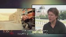 """طوم كروز يتحدث عن المغرب في برنامج """"سكوب مع ريا"""""""