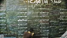 """مشروع حائط """"قبل أن أموت"""" : المبادرة التي تزرع الأمل في الإنسانية"""