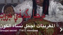 المغربيات أجمل نساء الكون : مجمع نسوي من نوع آخر