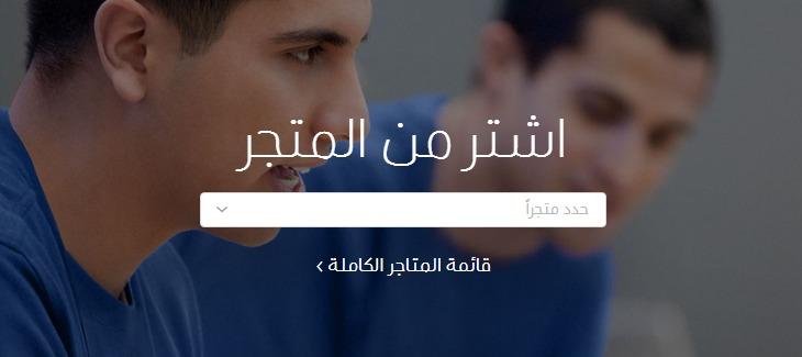 أماكن-الشراء-Apple-الإمارات-1-1