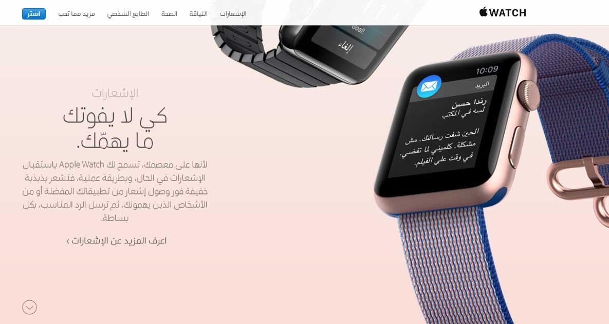 موقع-آبل-باللغة-العربية