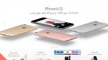 أخيراً 'أبل' تطلق موقعها الرسمي باللغة العربية