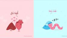 #المبدعين_العرب : مسيرة شعبية فنية على مواقع التواصل الاجتماعي