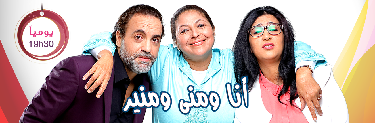 ana-w-mouna-w-mounir-home