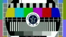 وجهة نظر : لماذا يفتقر المغرب لقنوات تلفزيونية خاصة؟