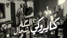 3 مجموعات غنائية عربية ستثير إعجابكم