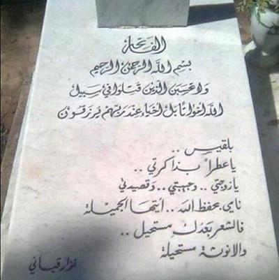 شهر الحب حين بكى نزار قباني حبيبته بلقيس بقصيدة Welovebuzz عربية