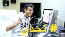 أمين رغيب يقوم بأكبر تحدٍ لأول مرة في العالم العربي
