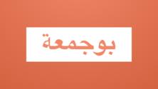 12 إسماً مغربياً أصبح محظوراً من طرف الآباء المغاربة