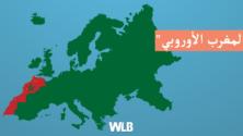 ماذا لو كان المغرب ينتمي للقارة الأوروبية؟