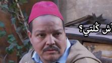 8 عبارات غير منطقية من الدارجة المغربية