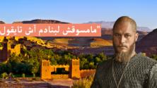 ماذا لو تكلمت سلسلة Vikings بالدارجة المغربية؟