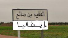 أهم 7 وجهات للجالية المغربية داخل وخارج أرض الوطن