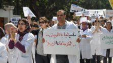 أطباء القطاع العام يخوضون إضراباً يوم غد في المستشفيات العمومية المغربية