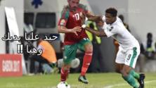ماذا لو شارك فريق حيك بدل المنتخب المغربي ضد الكوت ديفوار؟