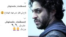 #مصطلحات_مكنحملهاش: المصطلحات والعبارات التي يكرهها المغاربة في هاشتاغ واحد