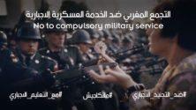 مجموعة فيسبوكية مغربية ترفض التجنيد الإجباري وتتجند ضده