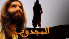 """قد تكون """"بيضاوي حر"""" لكنك لا تعرف هذه الأسرار الغريبة عن سيدي عبد الرحمان المجدوب"""