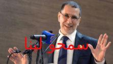 أخير .. الحكومة تتراجع عن قرار العمل بالساعة الإضافية وتعتذر للمغاربة