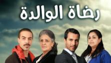 عبد الإله رشيد يبشر محبيه .. رضاة الواليدة سيعود في جزءه الثاني